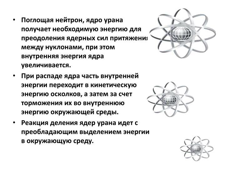 Поглощая нейтрон, ядро урана получает необходимую энергию для преодоления ядерных сил притяжения между нуклонами, при этом внутренняя энергия ядра увеличивается.