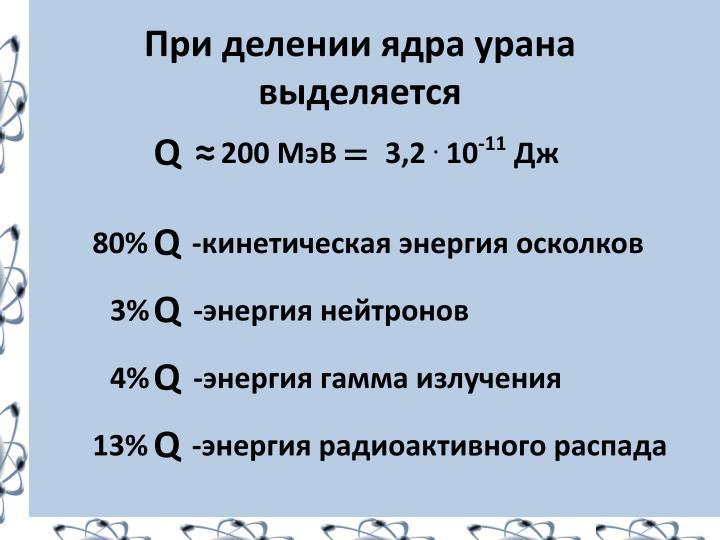 При делении ядра урана выделяется