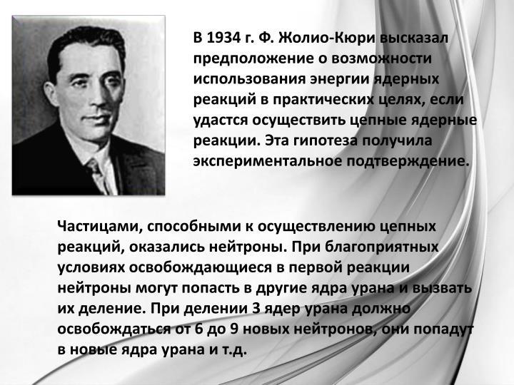 В 1934 г. Ф.