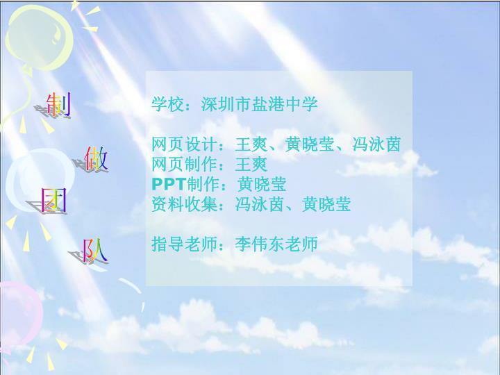 学校:深圳市盐港中学