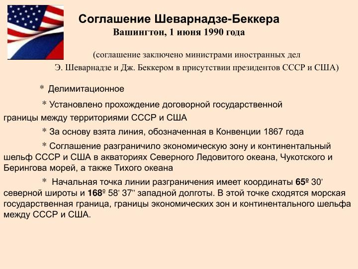 Соглашение Шеварнадзе-Беккера