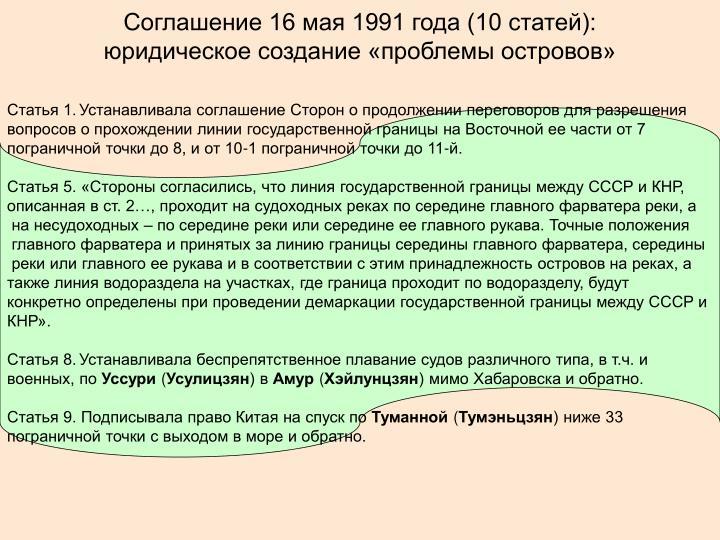 Соглашение 16 мая 1991 года (10 статей):