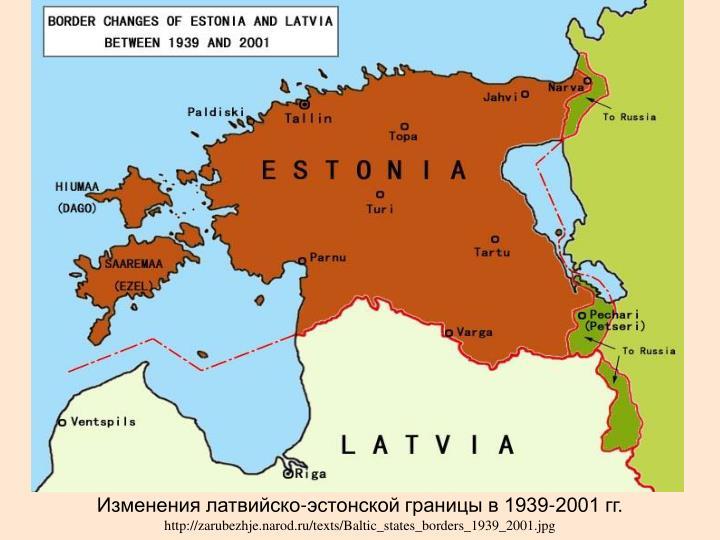 Изменения латвийско-эстонской границы в 1939-2001 гг.