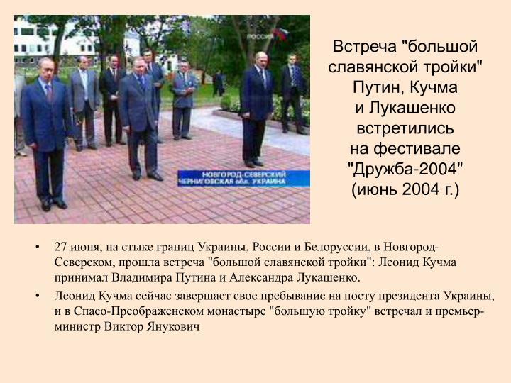 """Встреча """"большой славянской тройки"""" Путин, Кучма"""