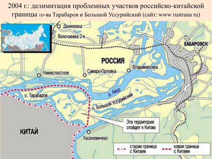 2004 г.: делимитация проблемных участков российско-китайской границы