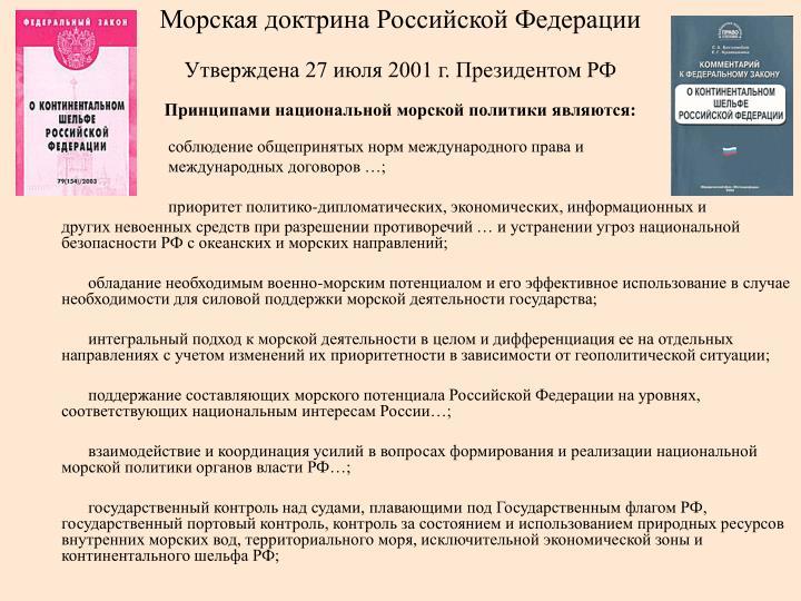 Морская доктрина Российской Федерации