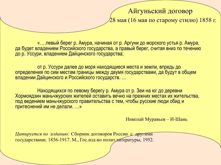 Айгуньский договор