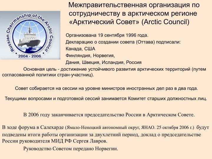 Межправительственная организация по