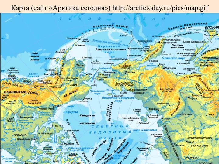 Карта (сайт «Арктика сегодня») http://arctictoday.ru/pics/map.gif