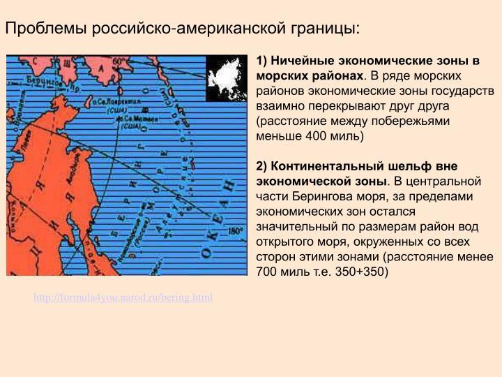 Проблемы российско-американской границы: