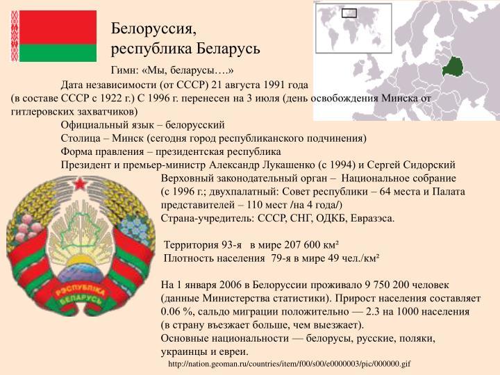 Белоруссия,