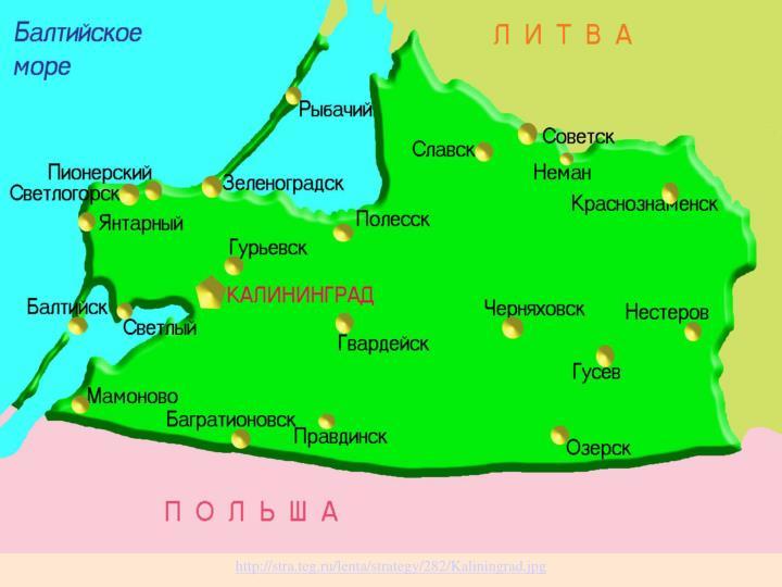 http://stra.teg.ru/lenta/strategy/282/Kaliningrad.jpg