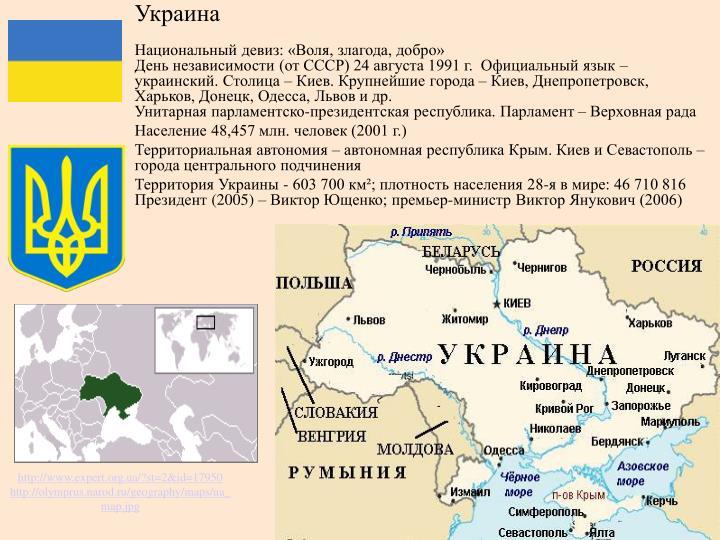 http://www.expert.org.ua/?st=2&id=17950