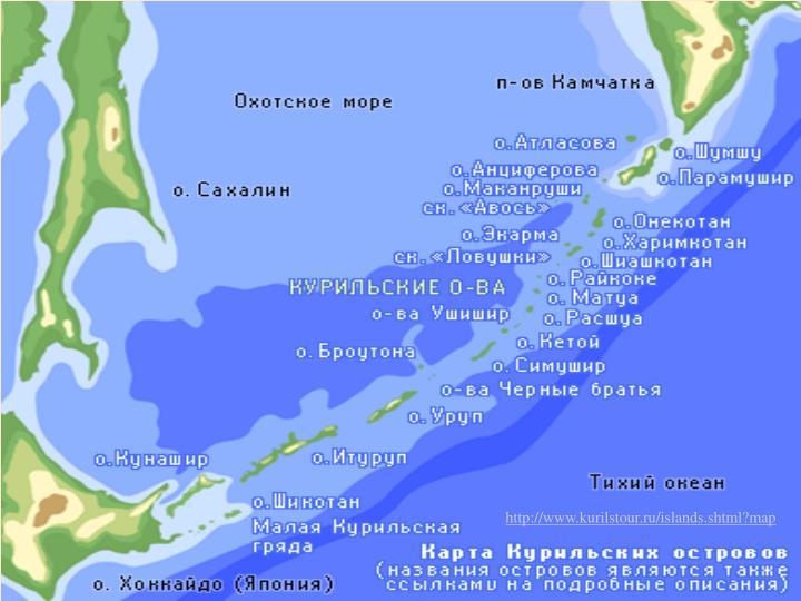 http://www.kurilstour.ru/islands.shtml?map