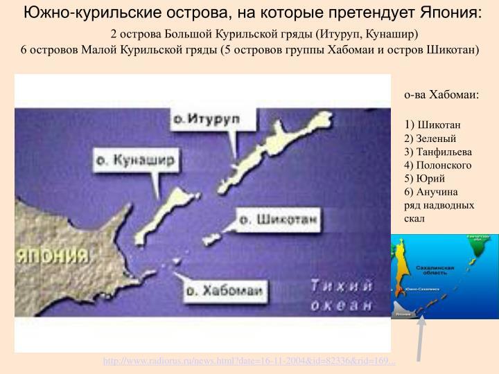 Южно-курильские острова, на которые претендует Япония: