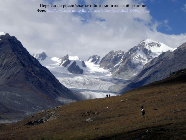 Перевал на российско-китайско-монгольской границе