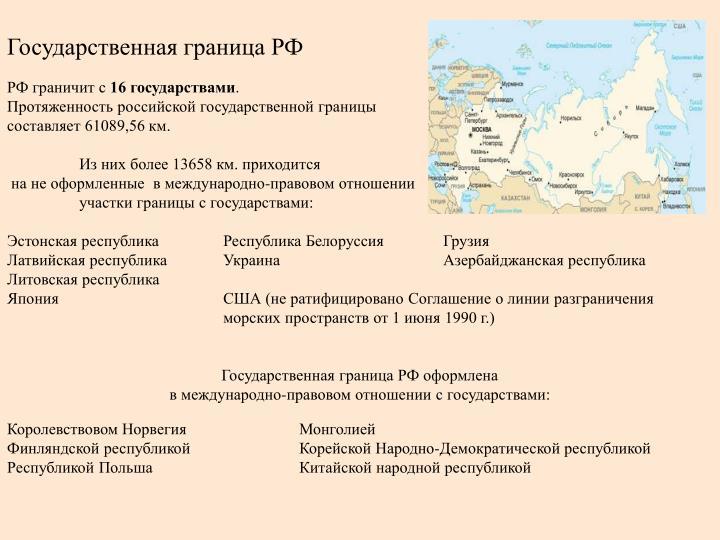 Государственная граница РФ