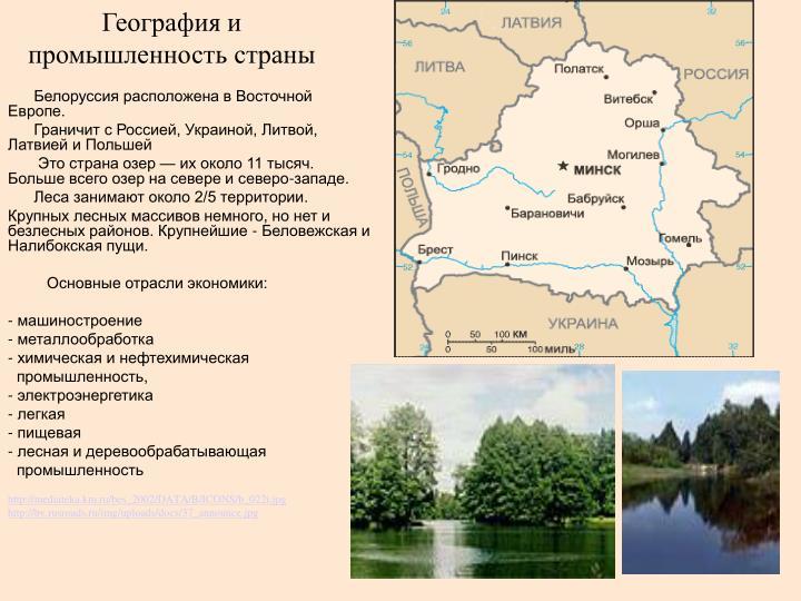 География и промышленность страны