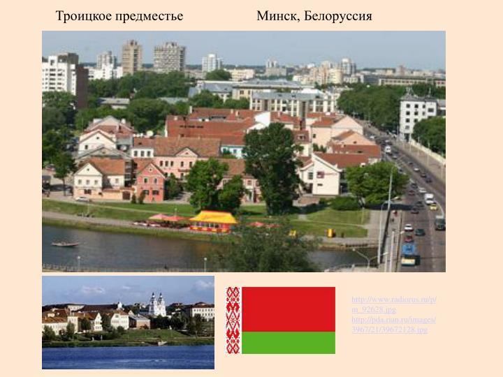 Троицкое предместье Минск, Белоруссия