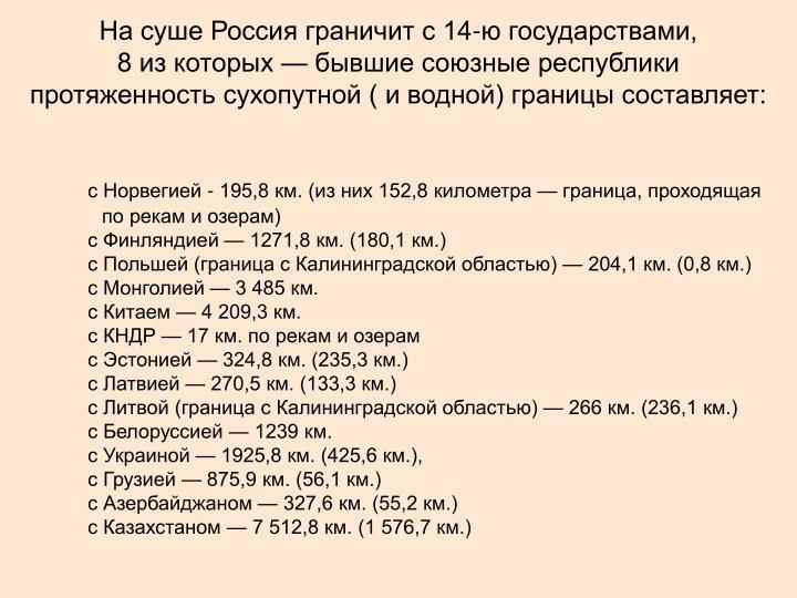 На суше Россия граничит с 14-ю государствами,