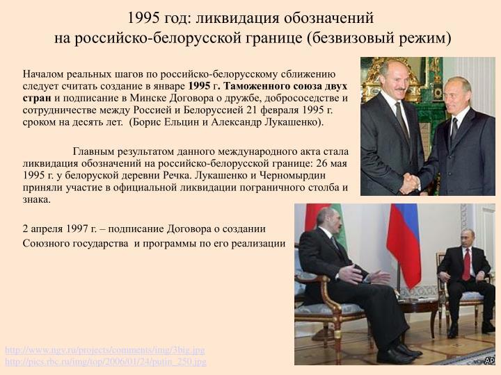 1995 год: ликвидация обозначений