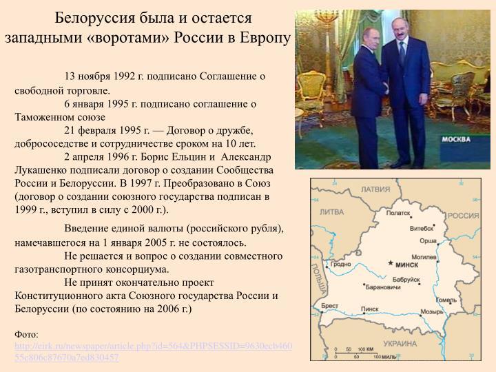 Белоруссия была и остается