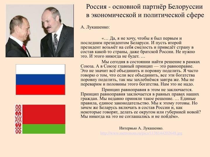 А. Лукашенко:
