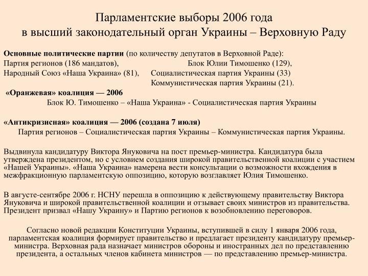 Парламентские выборы 2006 года