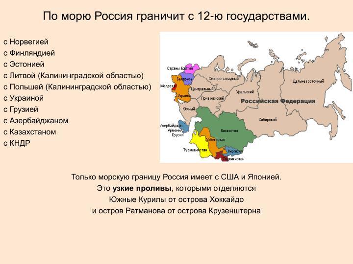 По морю Россия граничит с 12-ю государствами.