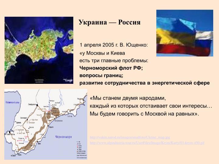 Украина — Россия