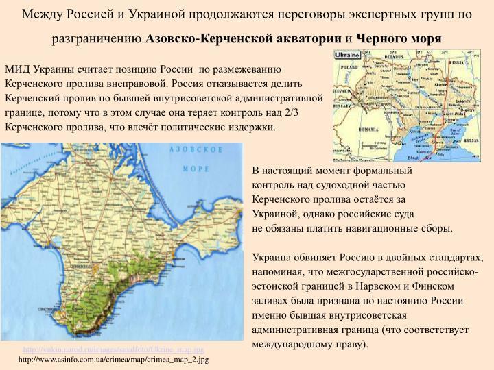 Между Россией и Украиной продолжаются переговоры экспертных групп по