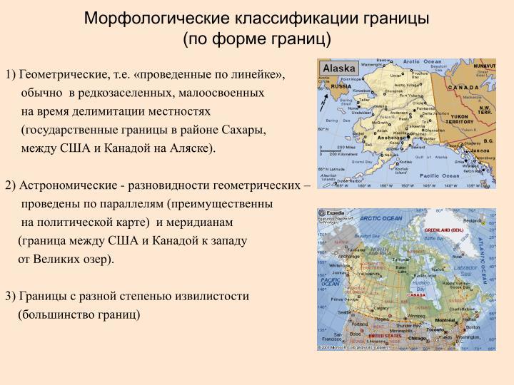 Морфологические классификации границы