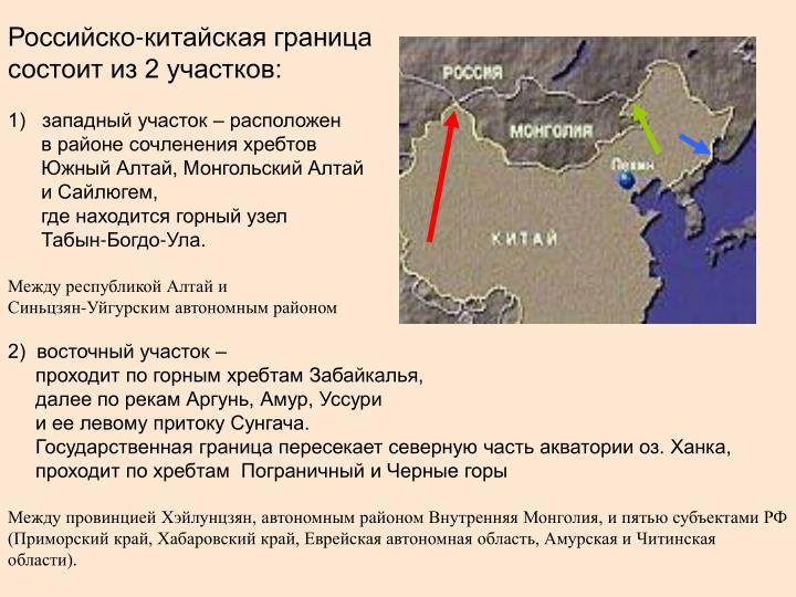 Российско-китайская граница