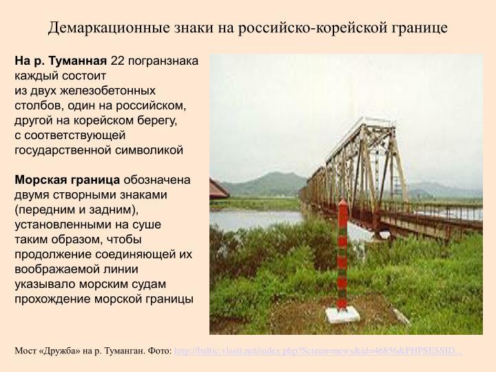 Демаркационные знаки на российско-корейской границе