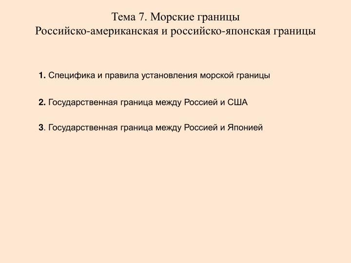 Тема 7. Морские границы