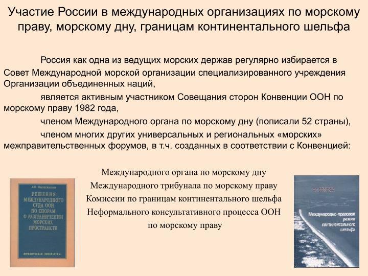 Участие России в международных организациях по морскому праву, морскому дну, границам континентального шельфа