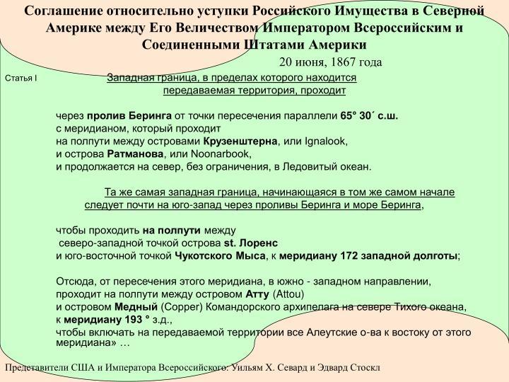Соглашение относительно уступки Российского Имущества в Северной Америке между Его Величеством Императором Всероссийским и Соединенными Штатами Америки