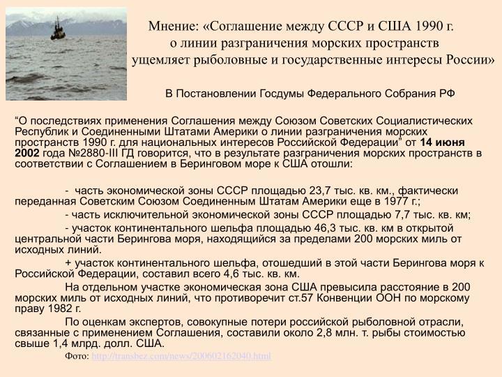 Мнение: «Соглашение между СССР и США 1990 г.