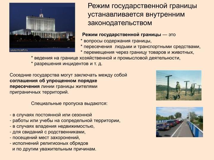 Режим государственной границы устанавливается внутренним законодательством