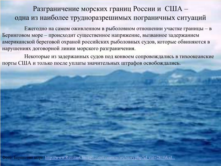Разграничение морских границ России и  США –
