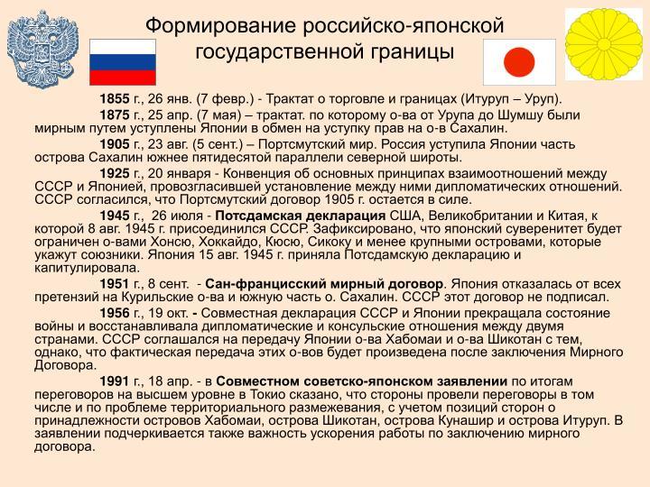 Формирование российско-японской