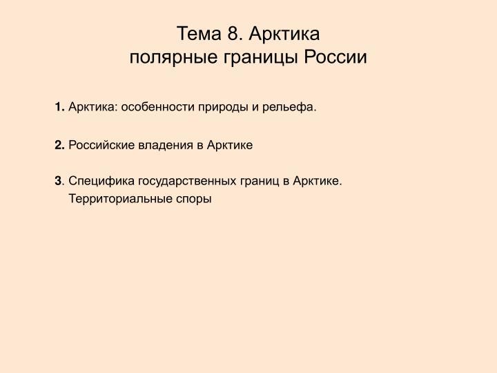 Тема 8. Арктика