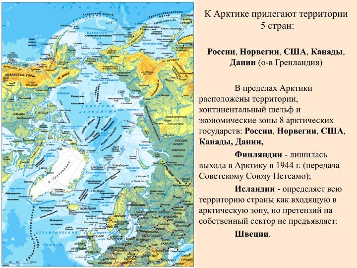 К Арктике прилегают территории