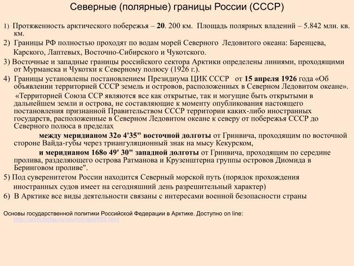 Северные (полярные) границы России (СССР)