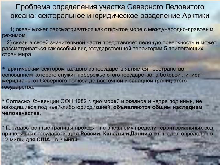 Проблема определения участка Северного Ледовитого океана: секторальное и юридическое разделение Арктики