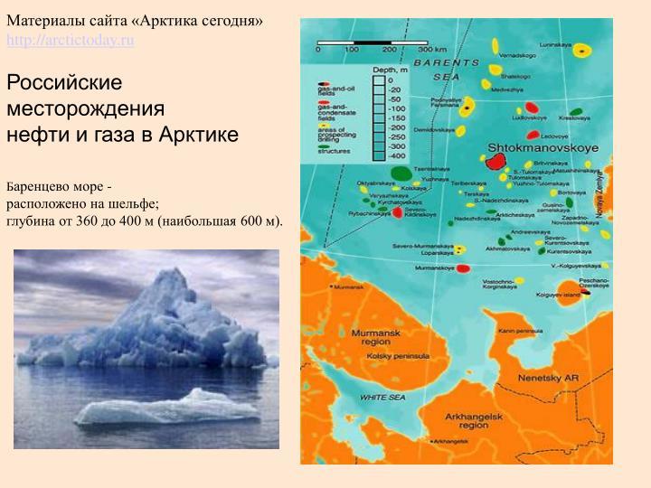 Материалы сайта «Арктика сегодня»