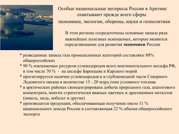Особые национальные интересы России в Арктике