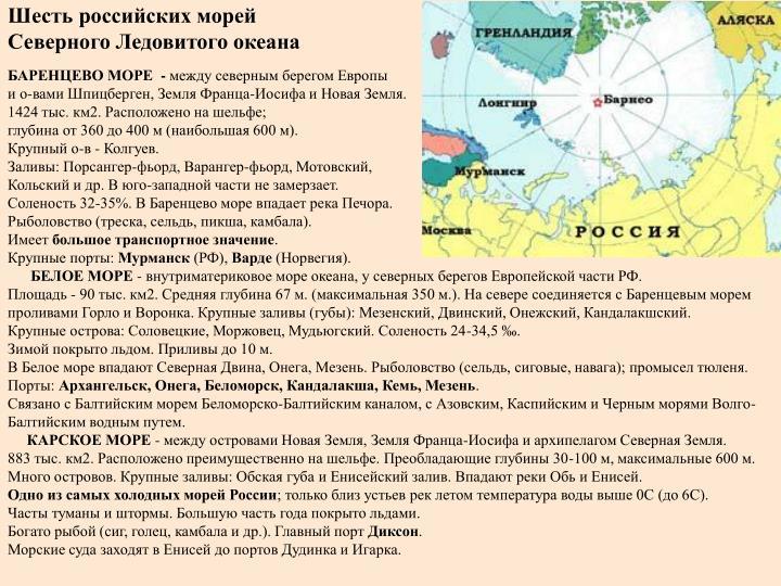 Шесть российских морей
