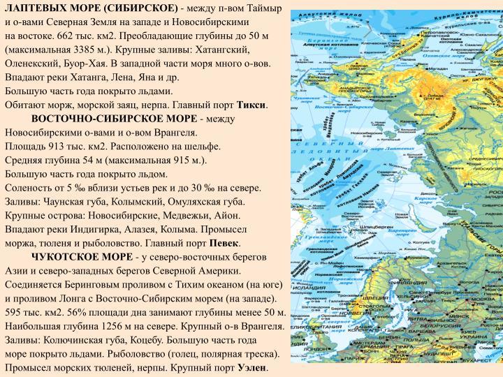ЛАПТЕВЫХ МОРЕ (СИБИРСКОЕ)