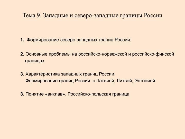 Тема 9. Западные и северо-западные границы России